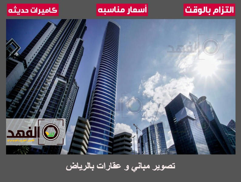 تصوير مباني وعقارات