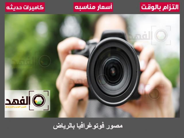 مصور فوتوغرافيا بالرياض