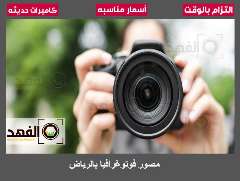 مصور فوتوغرافي بالرياض