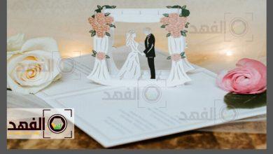 تصميم دعوات زواج بالرياض