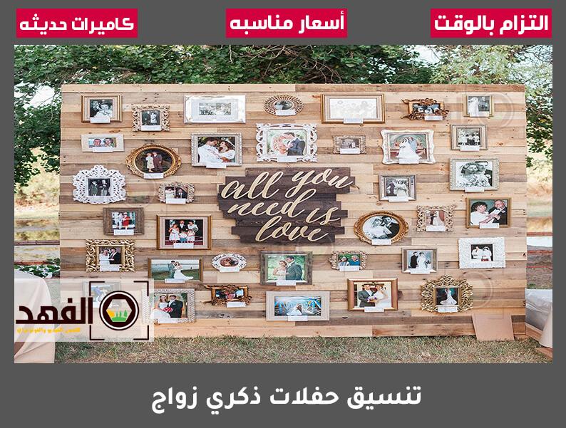 تنسيق حفلات ذكري زواج