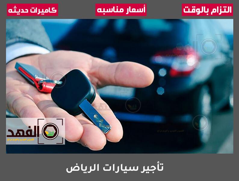 تأجير سيارات الرياض